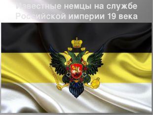 Известные немцы на службе Российской империи 19 века