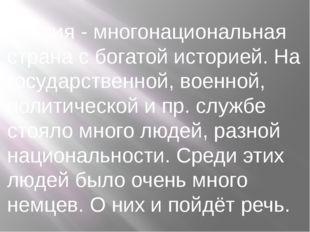 Россия - многонациональная страна с богатой историей. На государственной, в