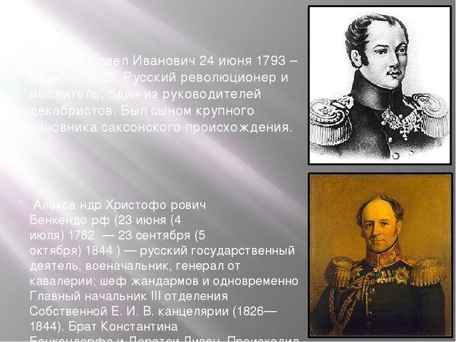 Пестель Павел Иванович 24 июня 1793 – 13 июля 1826. Русский революционер и м...