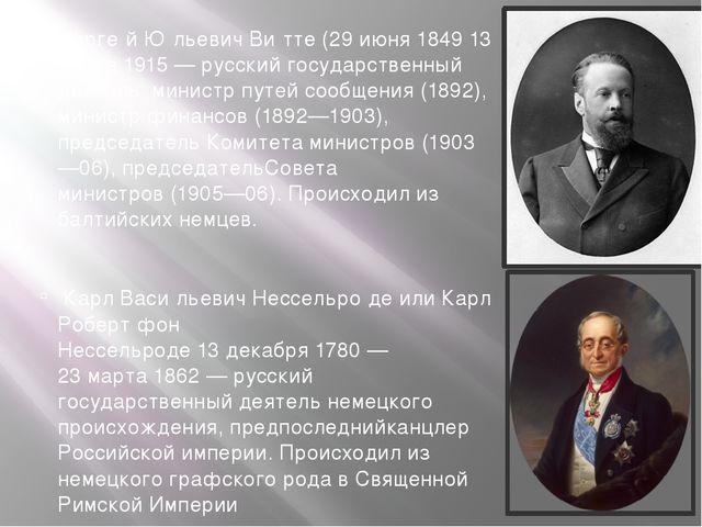 Серге́й Ю́льевич Ви́тте(29 июня 1849 13 марта 1915— русский государственн...