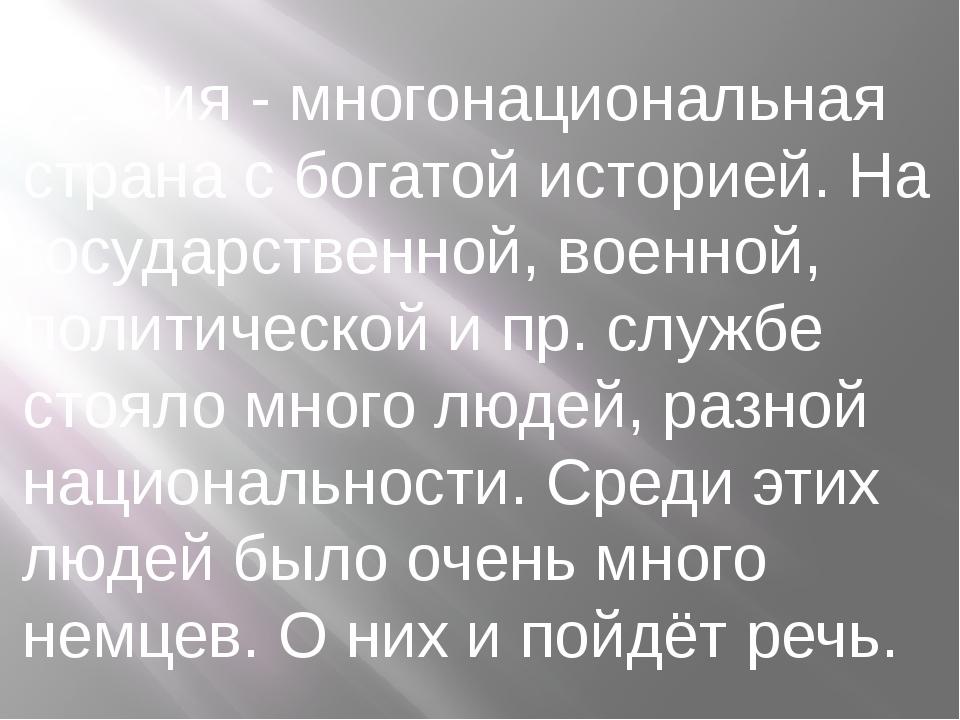 Россия - многонациональная страна с богатой историей. На государственной, в...