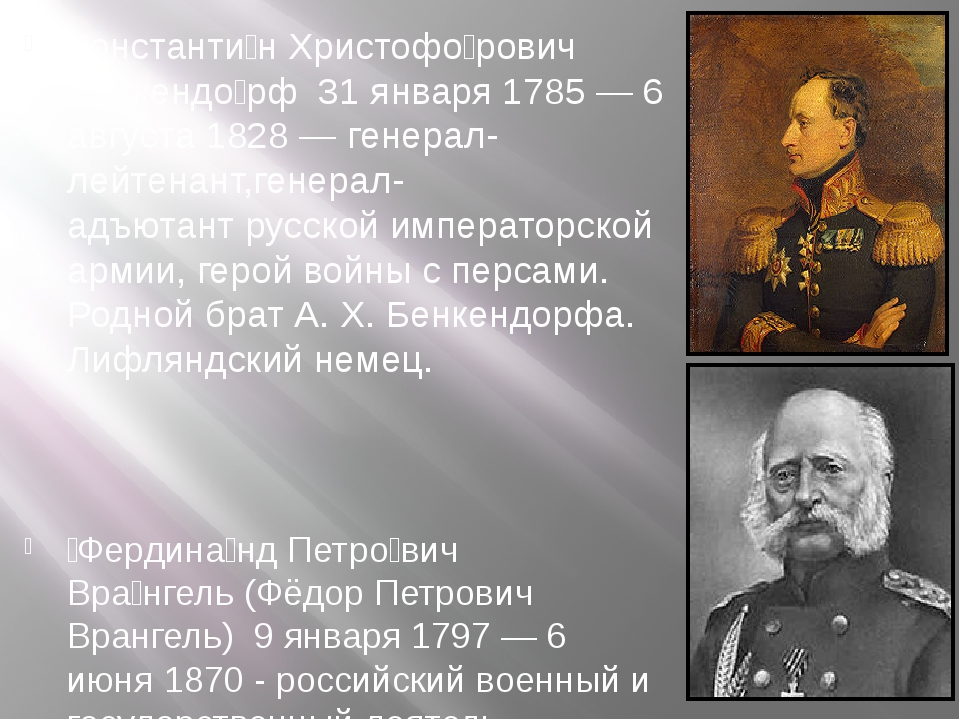 Константи́н Христофо́рович Бенкендо́рф31 января1785—6 августа1828 —г...
