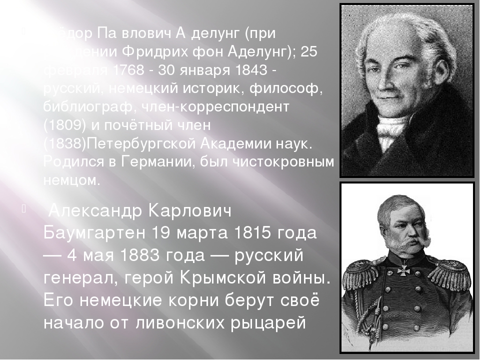 Фёдор Па́влович А́делунг(при рожденииФридрих фон Аделунг); 25 февраля176...