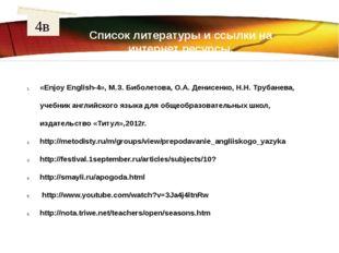 Список литературы и ссылки на интернет ресурсы. 4в «Enjoy English-4», М.З. Би