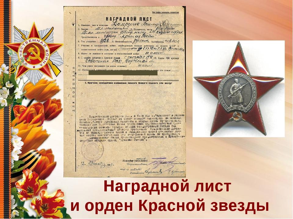 Наградной лист и орден Красной звезды