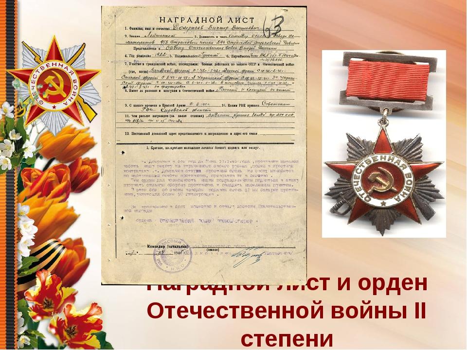 Наградной лист и орден Отечественной войны II степени