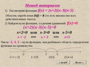 далее » Метод интервалов « назад Рассмотрим функцию f(x) = (х+2)(х-3)(х-5) .