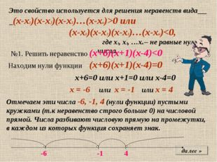 далее » Это свойство используется для решения неравенств вида (х-х1)(х-х2)(х-
