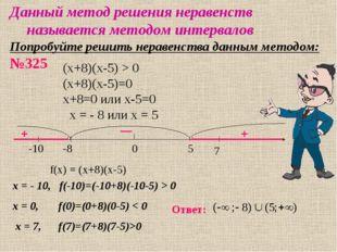 Данный метод решения неравенств называется методом интервалов Попробуйте реши