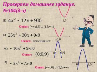 Проверяем домашнее задание. №304(д-з) Д) Ответ: Е) Ответ: Ж) Ответ: З) Ответ: