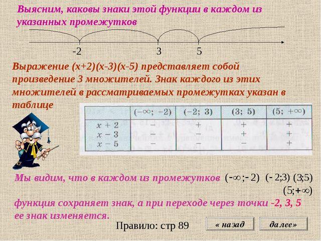 « назад далее» -2 3 5 Выясним, каковы знаки этой функции в каждом из указанны...