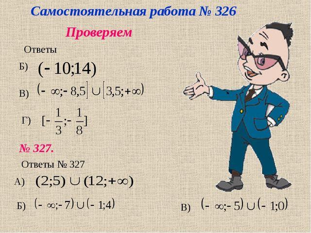 Проверяем Б) Ответы В) Г) № 327. Ответы № 327 А) Б) В) Самостоятельная работа...