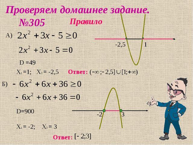 Проверяем домашнее задание. №305 А) D =49 Х1 =1; Х2 = -2,5 1 -2,5 Ответ: Б) D...