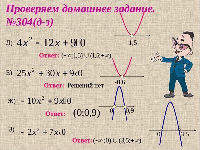 Проверяем домашнее задание. №304(д-з) Д) Ответ: Е) Ответ: Ж) Ответ: З) Ответ:...