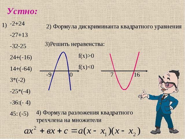 Устно: -2+24 -27+13 -32-25 24+(-16) 14+(-64) 3*(-2) -25*(-4) -36:(- 4) 45: (-...