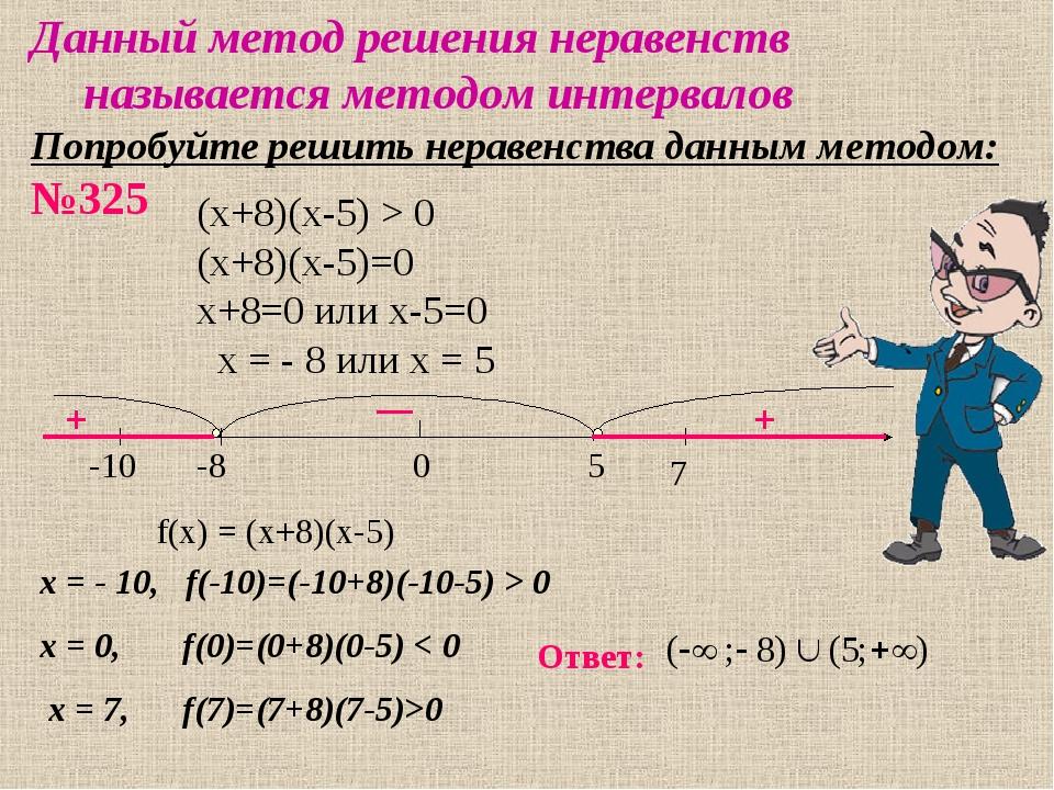 Данный метод решения неравенств называется методом интервалов Попробуйте реши...