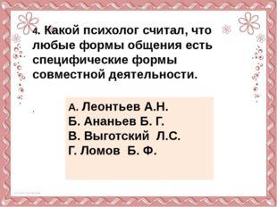 4. Какой психолог считал, что любые формы общения есть специфические формы с