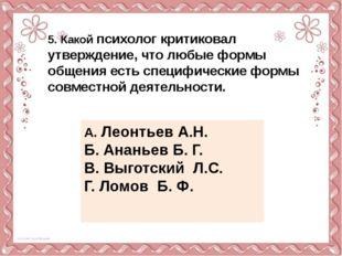 5. Какой психолог критиковал утверждение, что любые формы общения есть специ