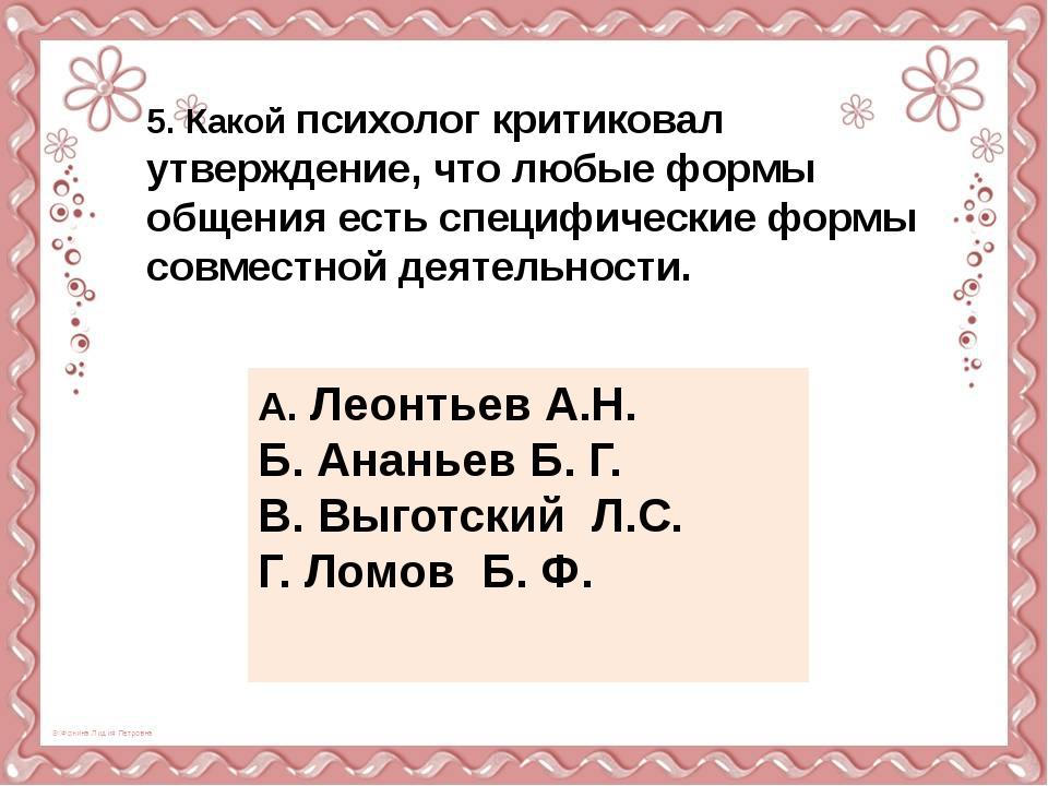 5. Какой психолог критиковал утверждение, что любые формы общения есть специ...