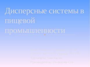 Подготовила студентка 1 курса ГБПОУ МО ППТ группы ТП-153 Трухачева Анастасия