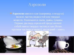 Аэрозоливзвеси в газе (например, в воздухе) мелких частиц жидкостей или твер