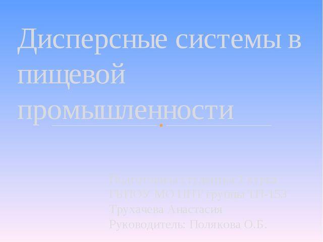 Подготовила студентка 1 курса ГБПОУ МО ППТ группы ТП-153 Трухачева Анастасия...