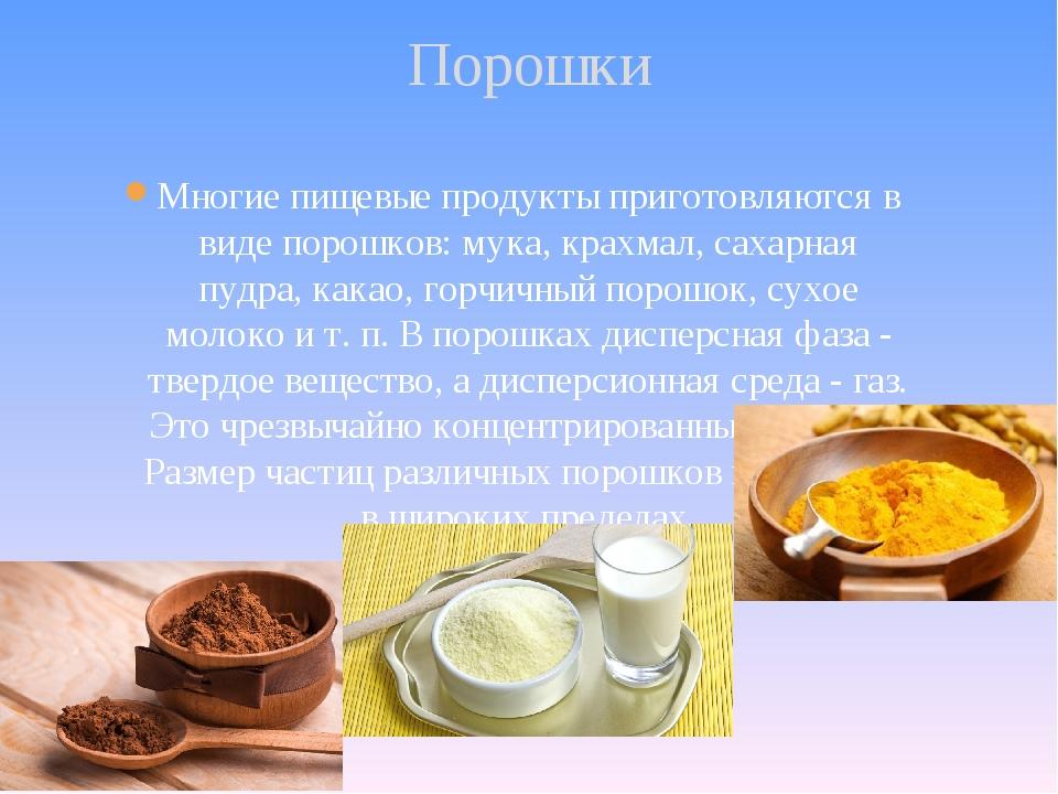 Порошки Многие пищевые продукты приготовляются в виде порошков: мука, крахмал...