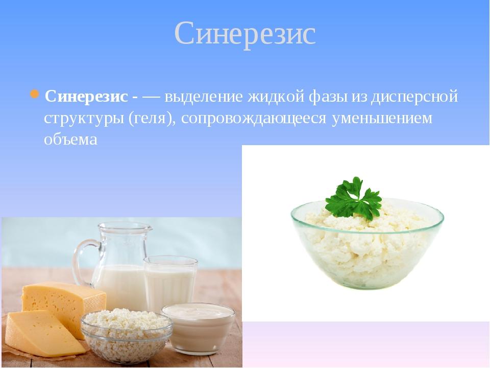 Синерезис- — выделение жидкой фазы из дисперсной структуры (геля), сопровожд...