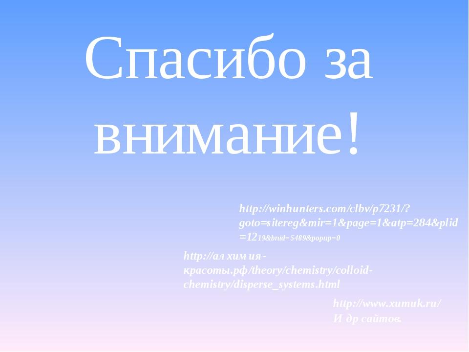 Спасибо за внимание! http://winhunters.com/clbv/p7231/?goto=sitereg&mir=1&pag...