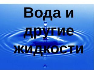 Вода и другие жидкости