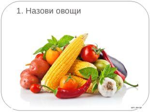 1. Назови овощи