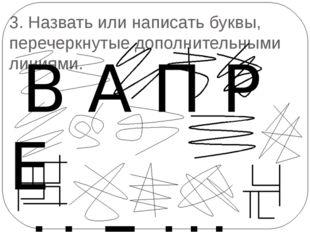 3. Назвать или написать буквы, перечеркнутые дополнительными линиями. В А П Р