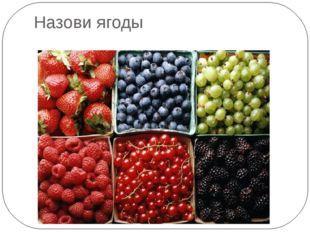 Назови ягоды