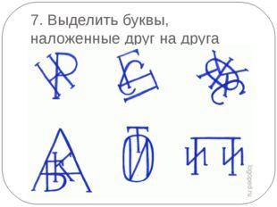 7. Выделить буквы, наложенные друг на друга