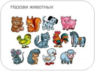 Назови животных