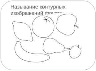 Называние контурных изображений фруктов