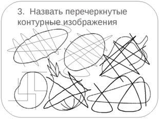 3. Назвать перечеркнутые контурные изображения