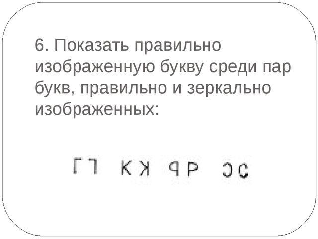 6. Показать правильно изображенную букву среди пар букв, правильно и зеркальн...