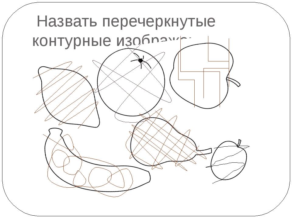 Назвать перечеркнутые контурные изображения
