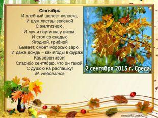 Сентябрь И хлебный шелест колоска, И шум листвы зеленой С желтизною, И луч и