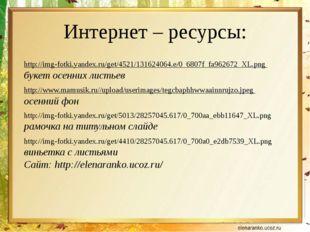 Интернет – ресурсы: http://img-fotki.yandex.ru/get/4521/131624064.e/0_6807f_f