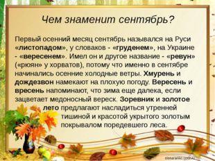 Чем знаменит сентябрь? Первый осенний месяц сентябрь назывался на Руси «листо