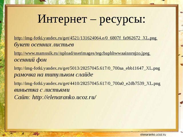 Интернет – ресурсы: http://img-fotki.yandex.ru/get/4521/131624064.e/0_6807f_f...