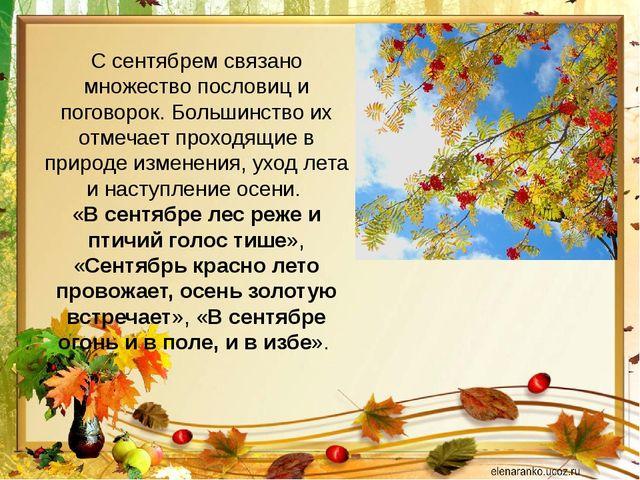 С сентябрем связано множество пословиц и поговорок. Большинство их отмечает п...