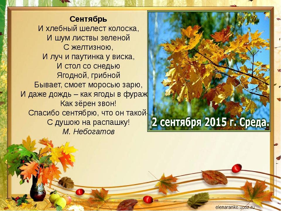 Сентябрь И хлебный шелест колоска, И шум листвы зеленой С желтизною, И луч и...