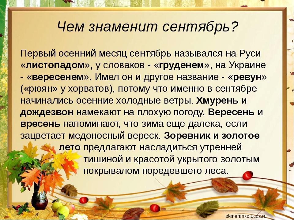 Чем знаменит сентябрь? Первый осенний месяц сентябрь назывался на Руси «листо...