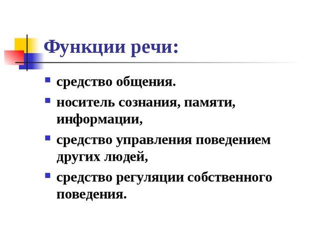Функции речи: средство общения. носитель сознания, памяти, информации, средст...