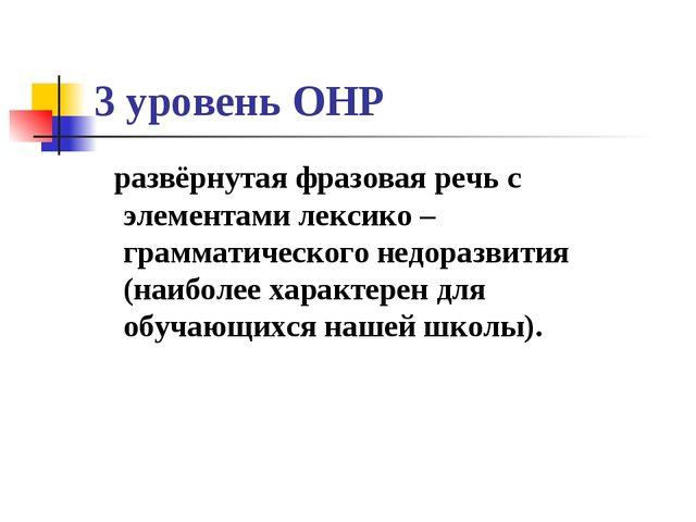 3 уровень ОНР развёрнутая фразовая речь с элементами лексико – грамматическог...