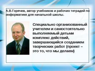 А.В.Горячев, автор учебников и рабочих тетрадей по информатике для начальной