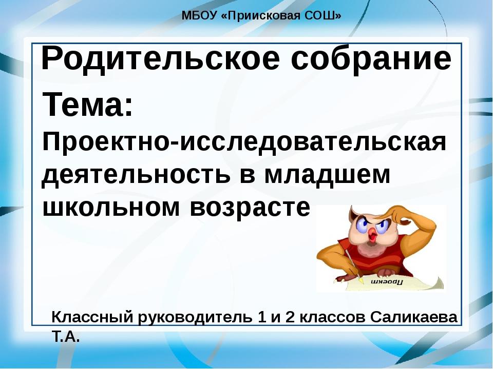 Родительское собрание Тема: Проектно-исследовательская деятельность в младшем...